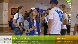 9 мая на Красной площади будет работать волонтёр из Ноябрьска