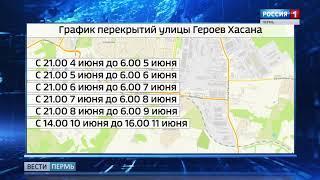 Улицу Героев Хасана будут перекрывать по графику