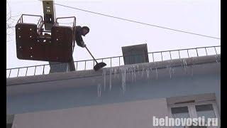 Коммунальные службы проводят очистку крыш домов от наледи и сосулек
