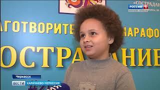 """В Черкесске стартовала благотворительная акция """"Марафон сострадания"""""""