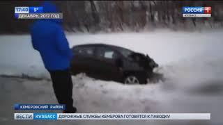 В Кузбассе завершено расследование уголовного дела по факту ДТП с 16 пострадавшими