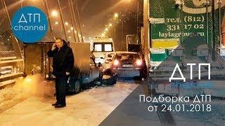 Подборка ДТП за 24.01.2018 год