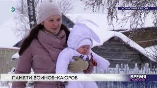 Памяти воинов-каюров