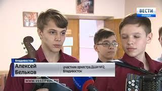 Первый краевой Фестиваль детских народных оркестров состоялся в Приморском колледже искусств
