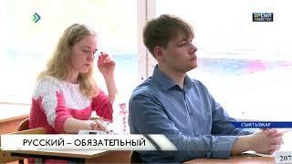 Русский - обязательный
