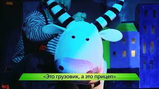 ИКГ Премьера в кукольном театре #9