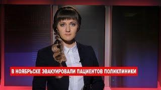 Ноябрьск. Происшествия от 16.03.2018 с Ольгой Тишениной