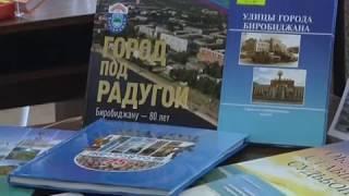 Передать в дар районным библиотекам книги могут жители ЕАО(РИА Биробиджан)