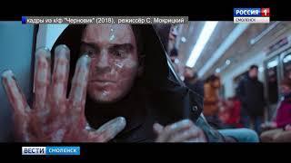 Фильм по роману Сергея Лукьяненко «Черновик» пользуется большой популярностью у смоленских зрителей