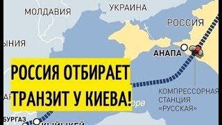 """Срочно! """"Турецкий поток"""" успешно ДОТЯНУЛИ до Турции, Украина готовится СЧИТАТЬ убытки!"""