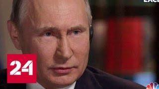 Путин отказал США в выдаче обвиненных во вмешательстве в выборы - Россия 24