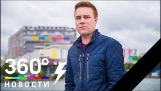 В Москве скончался корреспондент НТВ Никита Развозжаев