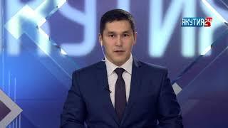 Итоги дня. 12 февраля 2018 года. Информационная программа «Якутия 24»
