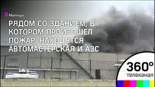 МЧС справилась с серьезным пожаром на складе в Мытищах