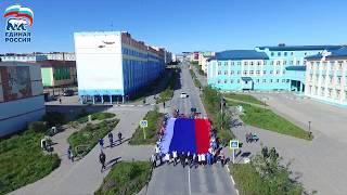 День флага в Анадыре