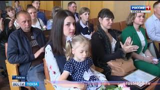 Еще 37 пензенских семей получили господдержку на жилье