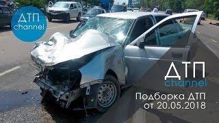 Подборка ДТП за 20.05.2018 год