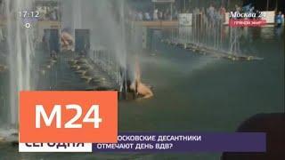 Десантники собрались в Парке Горького - Москва 24