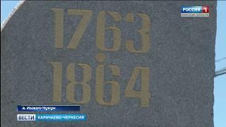В ауле Инжич-Чукун состоялось торжественное открытие памятника жертвам Кавказской войны