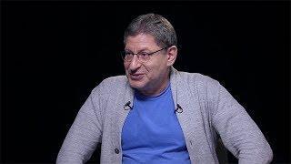 Разговор с пcихологом Михаилом Лабковским о преодолении страха