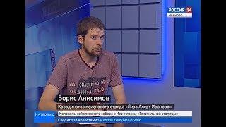 РОССИЯ 24 ИВАНОВО ВЕСТИ ИНТЕРВЬЮ АНИСИМОВ Б