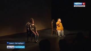 Поморские дети с ограниченными возможностями выступили на сцене театра Ленсовета в Петербурге