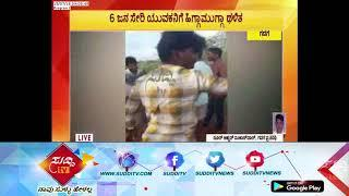Incident occurred when young man was beaten up by 6 people for trivial reason | ಸುದ್ದಿ ಟಿವಿ