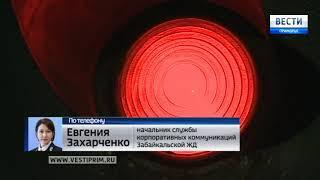 ЧП на рельсах в Амурской области перетряхнуло расписание приморских поездов