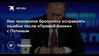 Как регионы начали решать проблемы жителей после Прямой линии с Владимиром Путиным