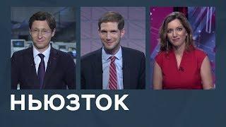 Обвинения против Бутиной, свобода слова на фейсбуке и Поклонская против пенсионной реформы / Ньюзток