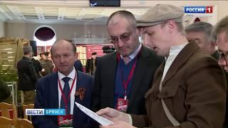 Международный Форум победителей в Брянске