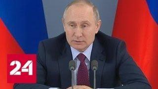 Путин: мы сняли многие барьеры, но необходимо двигаться вперед - Россия 24