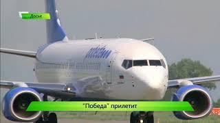 ИКГ Аэропорт   Победа заменит Саравиа #4