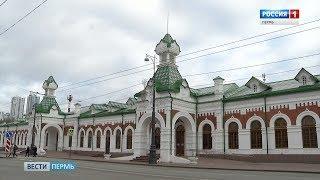 В Перми отметили 140-летие Уральской железной дороги