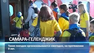Самарские дети отправились на Черное море по бесплатным путевкам