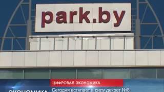 новости Беларуси 28.03.2018