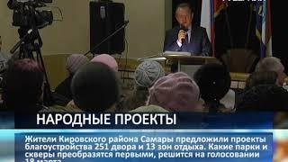 Жители Кировского района представили проекты благоустройства дворов и парков