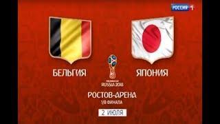 1/8 ЧМ: 2 июля на «Ростов Арене» сыграют Япония и Бельгия