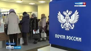 В Яровом открылось отделение «Почты России»