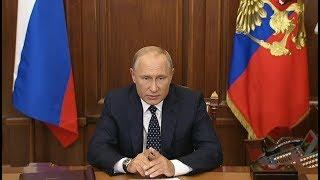 Полная запись обращения Владимира Путина по вопросу изменения пенсионной системы