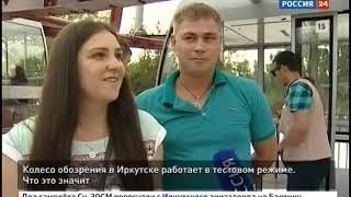 Колесо обозрения в Иркутске работает в тестовом режиме