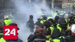 """Франция подводит итоги манифестаций """"желтых жилетов"""" - Россия 24"""