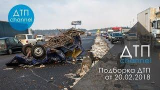 Подборка ДТП за 20.02.2018 год
