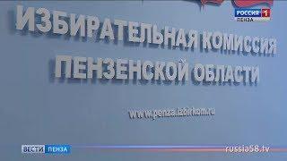 В Пензе отмечают 25-летие избирательной системы России