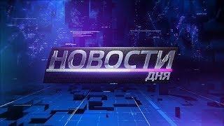 Новости дня 21.06.2018: съемки «Блокада. Начало», дефицит «Бересты», заседание правительства