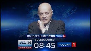 Вести Ставропольский край. События недели (29.07.2018)