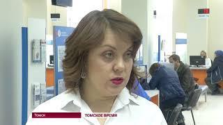 Томичей приглашают на Дни открытых дверей в налоговую инспекцию