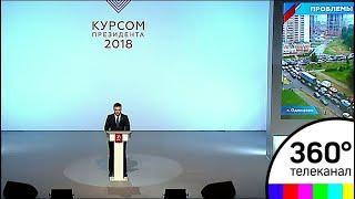 Андрей Воробьёв выступил с ежегодным обращением к жителям региона