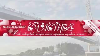 Известный писатель Сергей Козлов поздравляет родной город с днем рождения