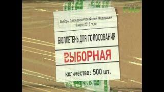 До 16 марта на все избирательные участки региона поступят бюллетени